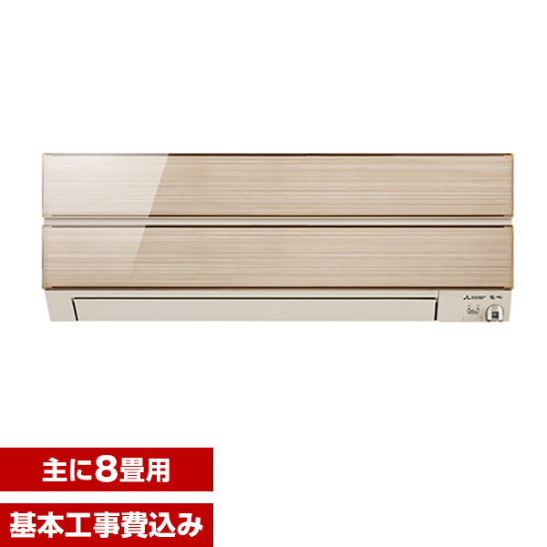 【送料無料】【標準設置工事セット】三菱電機(MITSUBISHI) MSZ-S2518-N シャンパンゴールド 霧ヶ峰 Sシリーズ [エアコン(主に8畳用)]