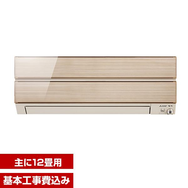 【送料無料】【標準設置工事セット】三菱電機(MITSUBISHI) MSZ-S3618-N シャンパンゴールド 霧ヶ峰 Sシリーズ [エアコン(主に12畳用)]