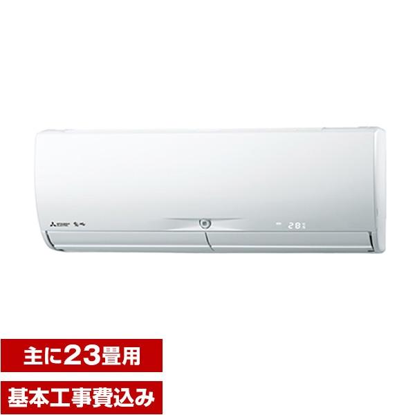 【送料無料】【標準設置工事セット】三菱電機(MITSUBISHI) MSZ-X7118S-W ウェーブホワイト 霧ヶ峰 Xシリーズ [エアコン(主に23畳用・単相200V)]