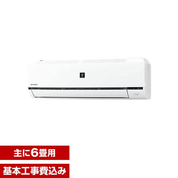 【送料無料】【標準設置工事セット】シャープ(SHARP) AY-H22D-W ホワイト系 H-Dシリーズ [エアコン(主に6畳用)]