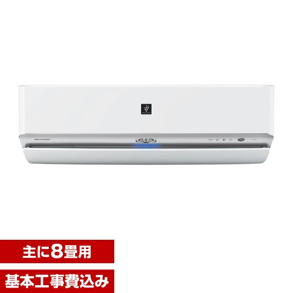 【送料無料】【標準設置工事セット】シャープ(SHARP) AY-H25X-W ホワイト系 H-Xシリーズ [エアコン(主に8畳用)]