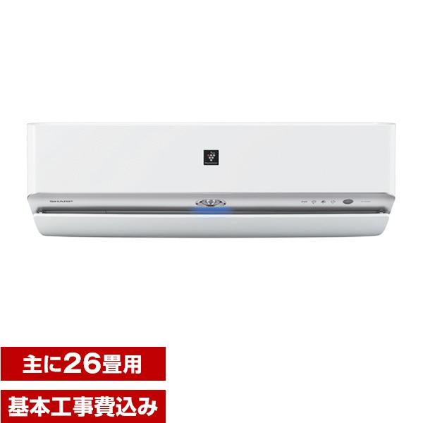 【送料無料】【標準設置工事セット】シャープ(SHARP) AY-H80X2-W ホワイト系 H-Xシリーズ [エアコン(主に26畳用・単相200V)]