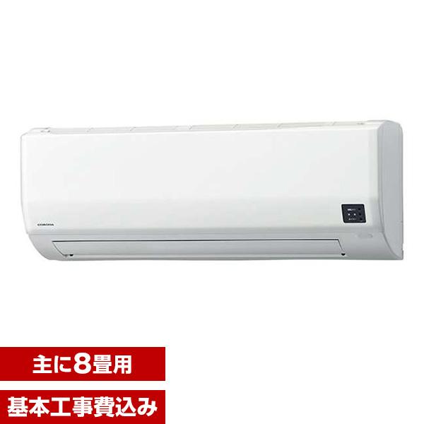 【送料無料】【標準設置工事セット】コロナ CSH-W2518R-W ホワイト Wシリーズ [エアコン (主に8畳用)]