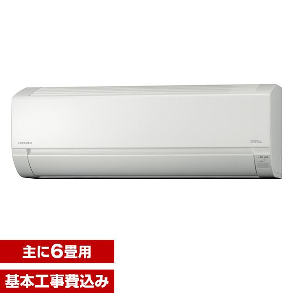 【送料無料】【標準設置工事セット】日立 RAS-AJ22H(W) スターホワイト 白くまくん AJシリーズ [エアコン(主に6畳用)]