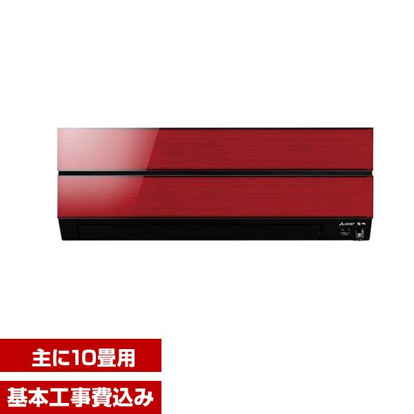 【送料無料】【標準設置工事セット】三菱電機(MITSUBISHI) MSZ-AXV2818S-R ボルドーレッド 霧ヶ峰 AXVシリーズ [エアコン (主に10畳・単相200V)]
