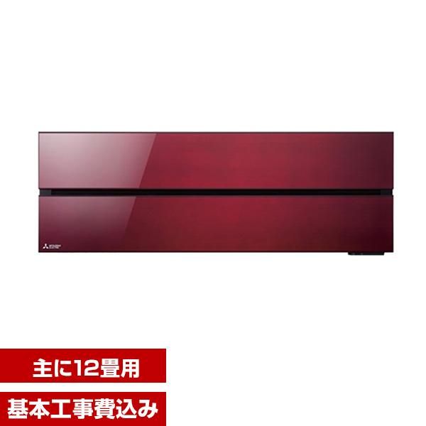 【送料無料】【標準設置工事セット】三菱電機(MITSUBISHI) MSZ-FL3618-R ボルドーレッド 霧ヶ峰 Style FLシリーズ [エアコン (主に12畳用)]