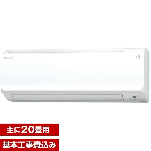 【送料無料】【標準設置工事セット】ダイキン(DAIKIN) S63VTCXP-W ホワイト CXシリーズ [エアコン (主に20畳用・200V対応)]