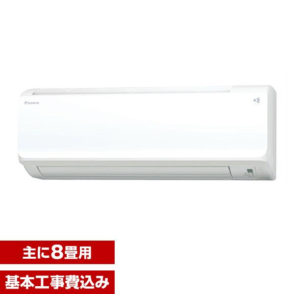 【送料無料】【標準設置工事セット】エアコン 8畳 ダイキン(DAIKIN) S25VTFXS-W ホワイト FXシリーズ [エアコン (主に8畳用)] ルームエアコン お掃除機能付き 空気清浄