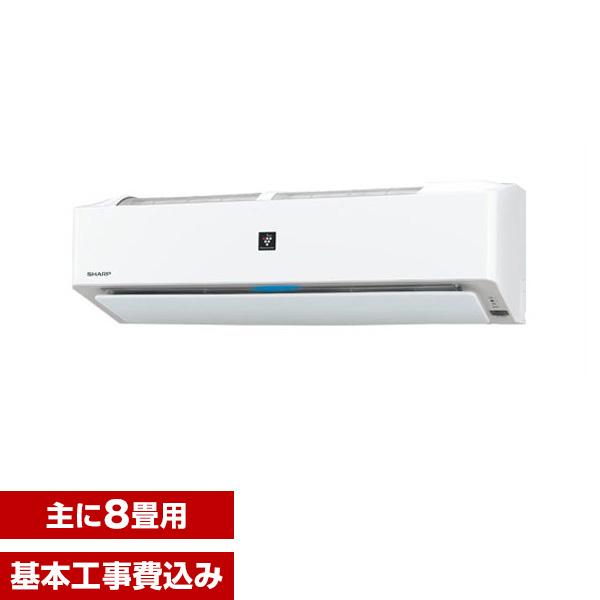 【送料無料】【標準設置工事セット】シャープ(SHARP) AY-H25H-W H-Hシリーズ [エアコン(主に8畳用)]