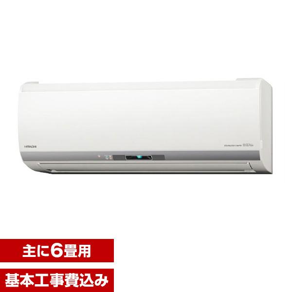 【送料無料】【標準設置工事セット】日立 RAS-E22H(W) スターホワイト ステンレス・クリーン 白くまくん Eシリーズ [エアコン (主に6畳用)]