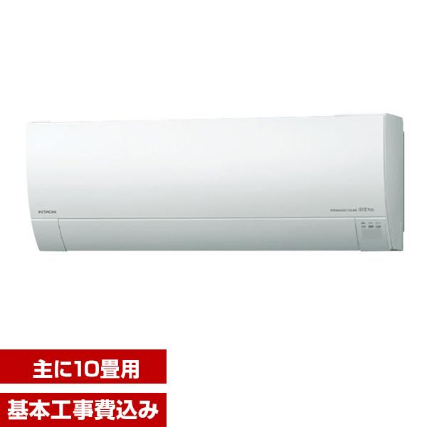 【標準設置工事セット】日立 RAS-G28H スターホワイト ステンレス・クリーン 白くまくん Gシリーズ [エアコン(主に10畳用)]