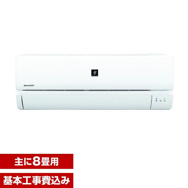 【送料無料】【標準設置工事セット】シャープ(SHARP) AY-H25NW ホワイト系 H-Nシリーズ [エアコン(主に8畳用)]