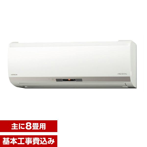 【送料無料】【標準設置工事セット】日立 RAS-EK25J2(W) スターホワイト メガ暖 白くまくん EKシリーズ [エアコン(主に8畳用・単相200V)]