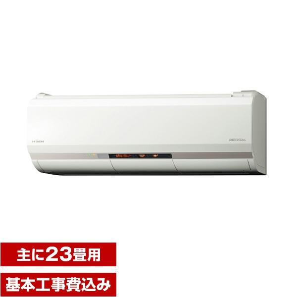 【送料無料】【標準設置工事セット】日立 RAS-XK71J2(W) スターホワイト メガ暖 白くまくん XKシリーズ [エアコン(主に23畳用・単相200V)]