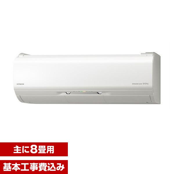 【送料無料】【標準設置工事セット】 エアコン 8畳 日立 自動掃除 RAS-XJ25J(W) スターホワイト 白くまくん XJシリーズ [エアコン(主に8畳用)] 凍結洗浄ファンロボ ステンレスイオン空清 くらしカメラAI 除湿 衣類乾燥