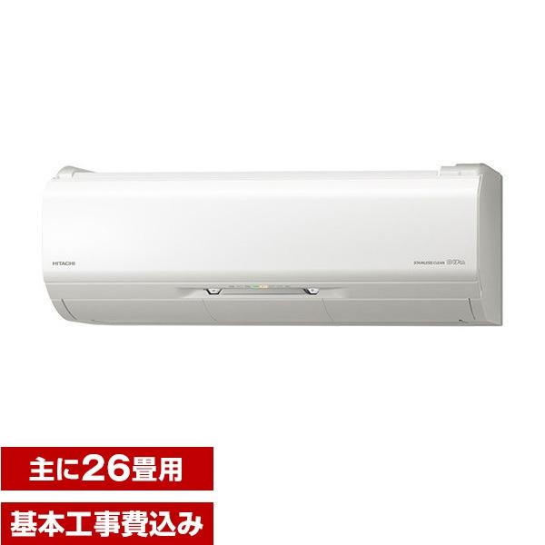 【送料無料】【標準設置工事セット】 エアコン 26畳 日立 自動掃除 RAS-XJ80J2(W) スターホワイト 白くまくん XJシリーズ [エアコン(主に26畳用・単相200V)] 凍結洗浄ファンロボ ステンレスイオン空清 くらしカメラAI 衣類乾燥