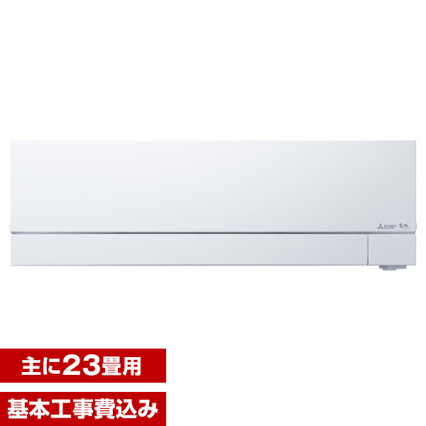 【送料無料】【標準設置工事セット】三菱電機(MITSUBISHI) MSZ-FZV7119S-W ピュアホワイト 霧ヶ峰 FZシリーズ [エアコン(主に23畳用・200V対応)]