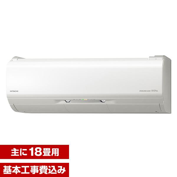 【送料無料】【標準設置工事セット】日立 RAS-X56J2-W スターホワイト ステンレス・クリーン 白くまくん [エアコン(主に18畳用・200V対応)]
