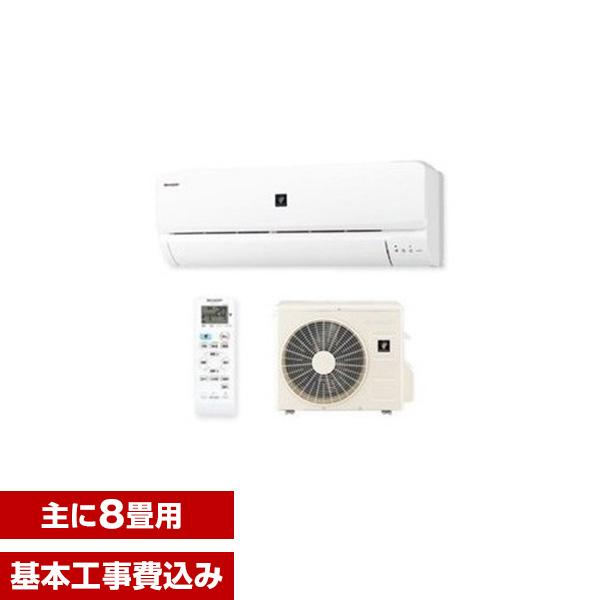 【送料無料】【標準設置工事セット】 エアコン 8畳 シャープ(SHARP) AC-258FT-W FTシリーズ [エアコン(主に8畳用)] プラズマクラスター7000