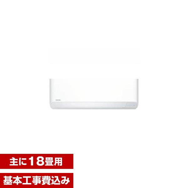【送料無料】【標準設置工事セット】東芝 RAS-5668V-W グランホワイト Vシリーズ [エアコン(主に18畳用・単相200V)]