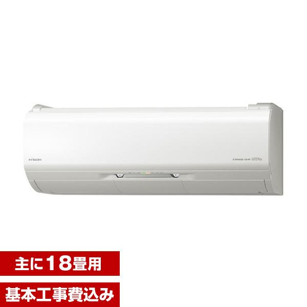 【送料無料】【標準設置工事セット】日立 RAS-ZJ56J2(W) スターホワイト ステンレス・クリーン 白くまくん ZJシリーズ [エアコン(主に18畳・単相200V)]