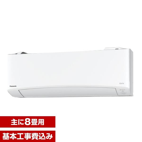 【送料無料】【標準設置工事セット】PANASONIC CS-259CEX-W クリスタルホワイト エオリアEXシリーズ [主に8畳用]