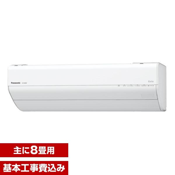 【送料無料】【標準設置工事セット】PANASONIC CS-259CGX-W クリスタルホワイト エオリアGXシリーズ [主に8畳用]