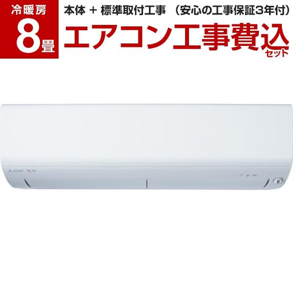 【送料無料】【標準設置工事セット】MITSUBISHI MSZ-R2519-W 標準設置工事セット ピュアホワイト 霧ヶ峰 [エアコン (主に8畳用)]