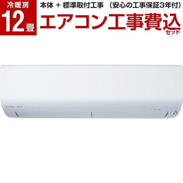 【送料無料】【標準設置工事セット】MITSUBISHI MSZ-R3619-W 標準設置工事費込み ピュアホワイト 霧ヶ峰 [エアコン (主に12畳用)](レビューを書いてプレゼント!実施商品~6/25まで) MSZR3619 赤外線センサー