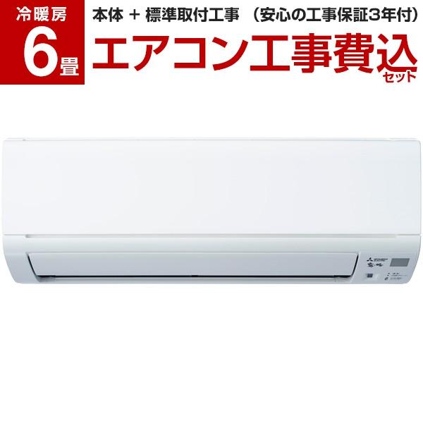 【送料無料】【標準設置工事セット】MITSUBISHI MSZ-GE2219-W 標準設置工事セット ピュアホワイト 霧ヶ峰 [エアコン (主に6畳用)](レビューを書いてプレゼント!実施商品~6/25まで) MSZGE2219 室温キープシステム