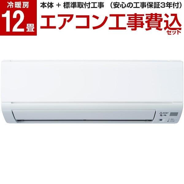 【送料無料】【標準設置工事セット】MITSUBISHI MSZ-GE3619-W 標準設置工事費込み ホワイト 霧ヶ峰 [エアコン (主に12畳用)](レビューを書いてプレゼント!実施商品~6/25まで) フロアアイ 室温キープシステム
