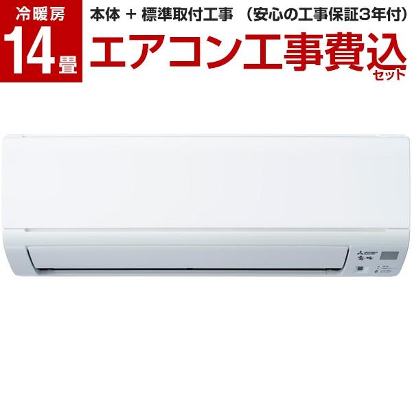 【送料無料】【標準設置工事セット】MITSUBISHI MSZ-GE4019S-W 標準設置工事費込み ピュアホワイト 霧ヶ峰 [エアコン (主に14畳用・単相200V)](レビューを書いてプレゼント!実施商品~6/25まで)
