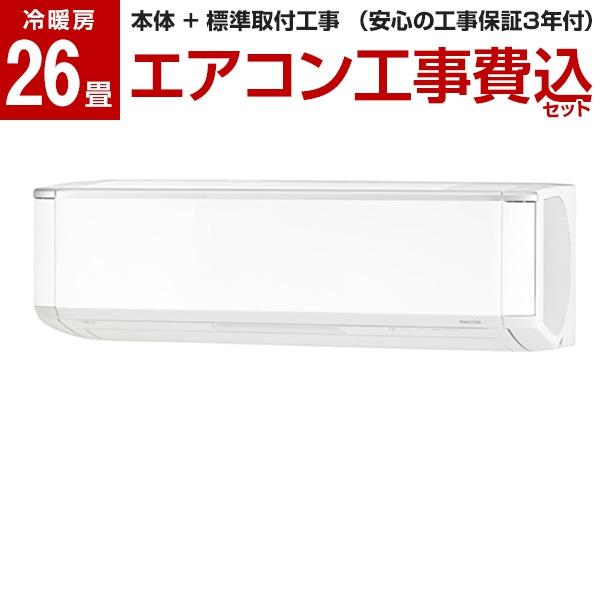 【標準設置工事セット】富士通ゼネラル AS-X80H2-W ホワイト nocria Xシリーズ [エアコン (主に26畳用・単相200V)]