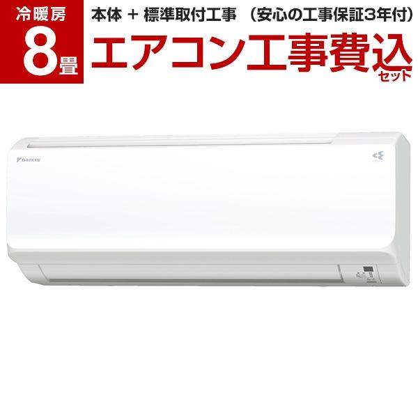 【送料無料】【標準設置工事セット】 エアコン 8畳 ダイキン(DAIKIN) 自動掃除 S25WTCXS-W ホワイト CXシリーズ [エアコン (主に8畳用)] ストリーマ空気清浄 除湿 除菌 脱臭 s25wtcxs
