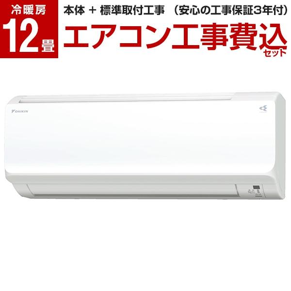 【標準設置工事セット】 エアコン 12畳 ダイキン(DAIKIN) 自動掃除 S36WTCXS-W ホワイト CXシリーズ [エアコン (主に12畳用)] ストリーマ空気清浄 除湿 除菌 脱臭  s36wtcxs
