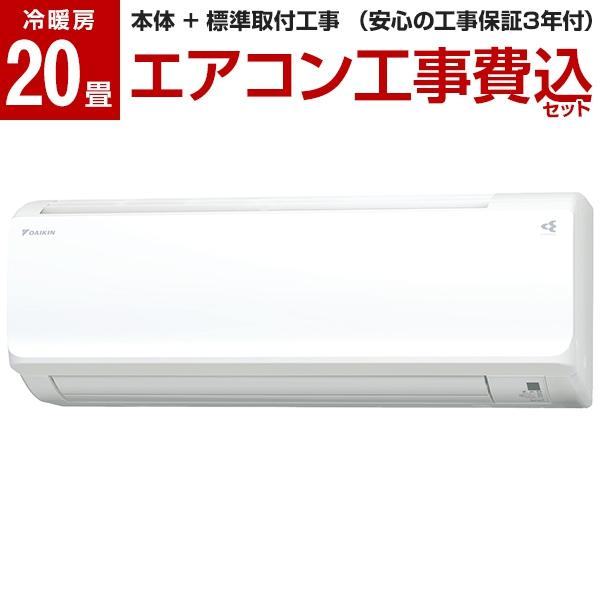 【送料無料】【標準設置工事セット】 エアコン 20畳 ダイキン(DAIKIN) 自動掃除 S63WTCXP-W ホワイト CXシリーズ [エアコン (主に20畳用・単相200V)] ストリーマ空気清浄 除湿 除菌 脱臭 s63wtcxp
