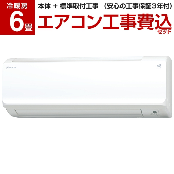 【送料無料】【標準設置工事セット】DAIKIN S22WTFXS-W ホワイト FXシリーズ [エアコン (主に6畳用)]