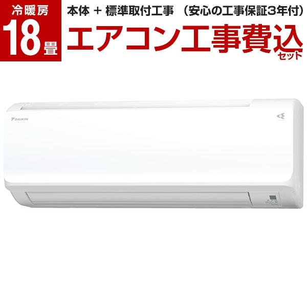 【送料無料】【標準設置工事セット】DAIKIN S56WTFXP-W ホワイト FXシリーズ [エアコン (主に18畳用・単相200V)]