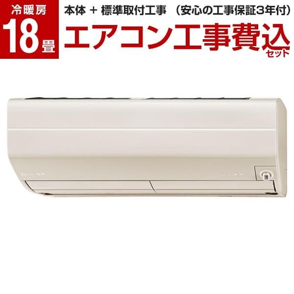 【送料無料】【標準設置工事セット】MITSUBISHI MSZ-ZW5619S-T ブラウン 霧ヶ峰 Zシリーズ [エアコン (主に18畳用)]