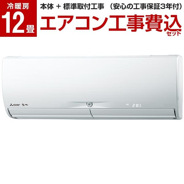 【送料無料】【標準設置工事セット】MITSUBISHI MSZ-X3619-W ピュアホワイト 霧ヶ峰 Xシリーズ [エアコン (主に12畳用)]