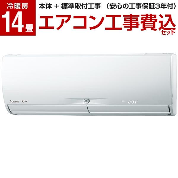 【送料無料】【標準設置工事セット】MITSUBISHI MSZ-X4019S-W ピュアホワイト 霧ヶ峰 Xシリーズ [エアコン (主に14畳用)]