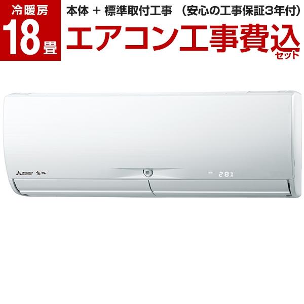 【送料無料】【標準設置工事セット】MITSUBISHI MSZ-X5619S-W ピュアホワイト 霧ヶ峰 Xシリーズ [エアコン (主に18畳用)]