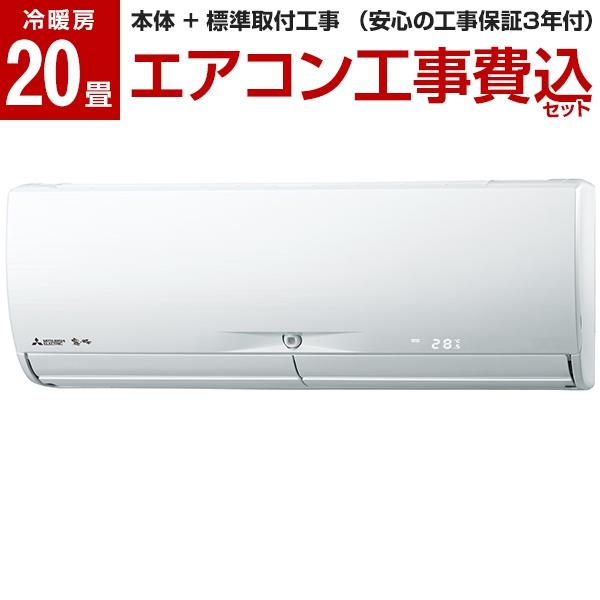 【送料無料】【標準設置工事セット】MITSUBISHI MSZ-X6319S-W ピュアホワイト 霧ヶ峰 Xシリーズ [エアコン (主に20畳用)]