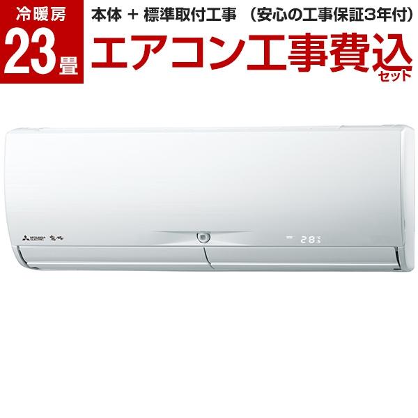 【送料無料】【標準設置工事セット】MITSUBISHI MSZ-X7119S-W ピュアホワイト 霧ヶ峰 Xシリーズ [エアコン (主に23畳用)]