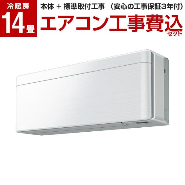 【送料無料】【標準設置工事セット】DAIKIN S40WTSXP-W ラインホワイト SXシリーズ risora [エアコン (主に14畳用・単相200V)]