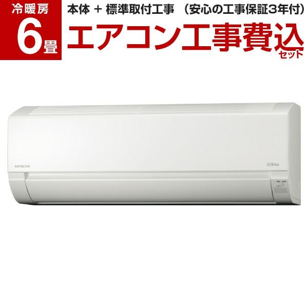 【標準設置工事セット】 エアコン 工事費込 6畳 日立 RAS-AJ22J スターホワイト 白くまくん HITACHIソフト除湿 内部クリーン タイマー機能