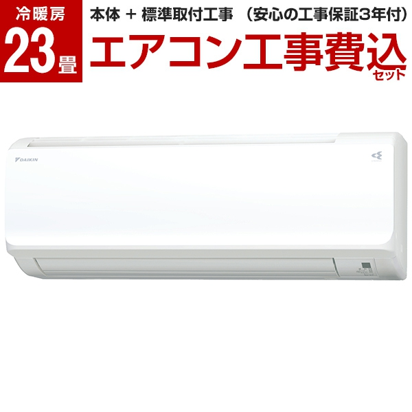 【標準設置工事セット】 DAIKIN S71WTCXV-W ホワイト CXシリーズ [エアコン (主に23畳用・単相200V)]