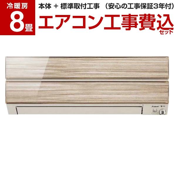 【送料無料】【標準設置工事セット】MITSUBISHI MSZ-S2519-N 標準設置工事セット シャンパンゴールド 霧ヶ峰 Sシリーズ [エアコン (主に8畳用)]