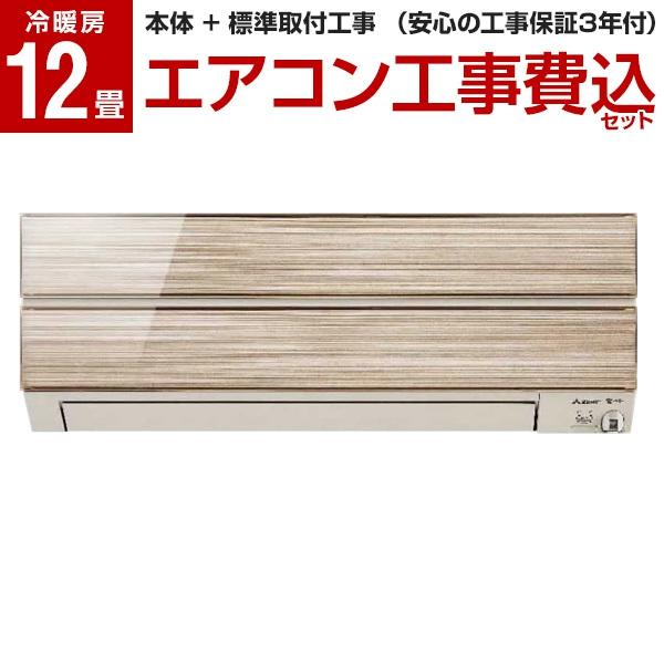 【送料無料】【標準設置工事セット】MITSUBISHI MSZ-S3619-N 標準設置工事セット シャンパンゴールド 霧ヶ峰 Sシリーズ [エアコン (主に12畳用)]