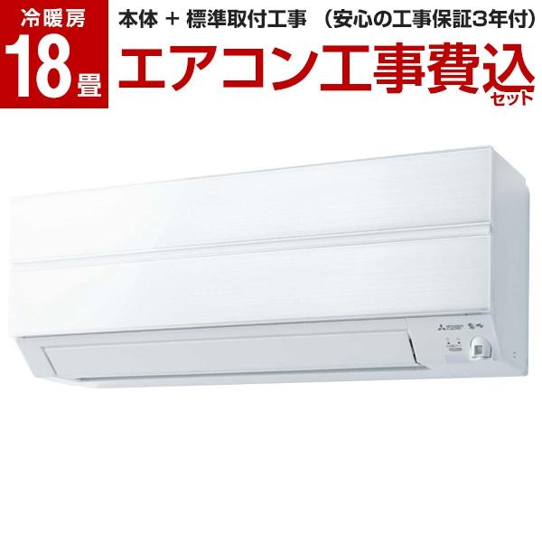 【送料無料】【標準設置工事セット】MITSUBISHI MSZ-S5619S-W 標準設置工事セット パウダースノウ 霧ヶ峰 Sシリーズ [エアコン (主に18畳用・単相200V)]